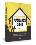 김 변호사의 부동산법 상식, 김종운 지음, 276쪽, 1만5000원