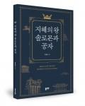 지혜의 왕 솔로몬과 공자, 박홍준 지음, 252쪽, 1만4000원