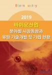 2019 바이오산업 분야별 시장동향과 유망 기술개발 및 기업 현황 보고서 표지