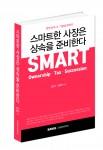 BCS ASSET CONSULTING의 김연주 대표세무사와 임준찬 세무사가 공동으로 발간한 신간서적 스마트한 사장은 상속을 준비한다