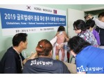 2019 글로벌쉐어 몽골 화상 환자 치료를 위한 의료봉사