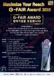 G-FAIR AWARD 홍보 포스터