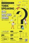 토익스피킹 영상 공모전 이벤트 포스터
