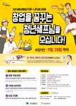 청년 팝업 레스토랑 참가자 모집 포스터