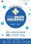 성남시청이 성남국제의료관광컨벤션을 열고 의료관광산업을 한눈에 볼 수 있고 온 가족 참여 가능한 체험프로그램 및 이벤트를 마련한다