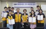 KMI는 재단본부에서 전국센터 사회공헌담당자 임명장 수여식 및 간담회를 진행했다