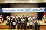 김포시청소년육성재단은 음주운전 근절 예방교육을 실시했다