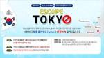 iwinv 클라우드 NO JAPAN 도쿄탈출 이벤트