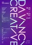 2019 다빈치 크리에이티브 페스티벌 포스터