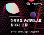 서울문화재단은 전통연희 증강랩 참여자를 모집한다