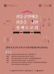 전통공연예술 진흥을 위한 정책토론회 포스터
