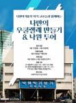 낙원악기상가가 서울시와 9월 반려악기 체험 프로그램 참가자를 모집한다