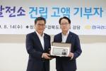 왼쪽부터 한국전기공사협회 류재선 회장이 독도태양광발전소 건립 10주년을 기념해 남병주 보국전공 대표에게 공로패를 증정하고 있다