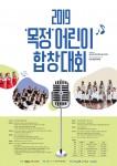 미래엔 목정미래재단이 2019 목정 어린이 합창대회 포스터