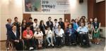 2019장애예술인세미나에서 단체 기념사진 촬영이 이뤄지고 있다
