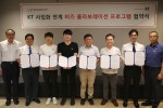 2019 KT 사업화 연계 K-Champ Collaboration 프로그램 협약식