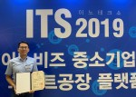 석윤찬 비주얼캠프 대표가 중소기업기술혁신대전 'ITS 2019'에서 국무총리상을 수상한 뒤 기념촬영을 하고 있다
