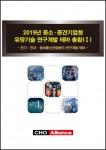 2019년 중소·중견기업형 유망기술 연구개발 테마 총람 표지