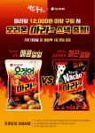 라화쿵부 x 오리온 마라맛 스낵 증정 행사 포스터