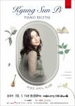 피경선 피아노 독주회 포스터