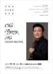 최병호 바이올린 독주회 포스터