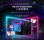 인텔 코어 i3-9100F 프로세서 구매 이벤트 포스터