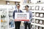아미코스메틱이 서울사회복지공동모금회에 2억3000만원 상당 화장품을 기부했다