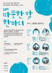 서울시는 2019년 정신건강컨퍼런스 따뜻한 말 한마디를 개최한다