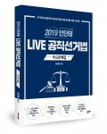 2019 안단테 LIVE 공직선거법 주요판례집, 안단테 지음, 288쪽 ,1만5000원