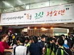2019 서울청소년환경축제 꿈을 그린 청소년 축제