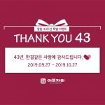 이브자리가 창립 43주년 고객 감사 페스티벌을 개최한다