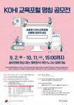 한국보건복지인력개발원 교육포털 네이밍공모전 포스터