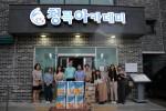 한국보건복지인력개발원이 중증장애인 위한 추석맞이 사랑의 송편나눔 사회공헌활동을 실시했다