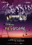 2019 율현공원 별꽃페스티벌 포스터
