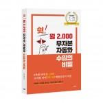 쉿! 월 2,000 무자본 자동화 수입의 비밀, 홍동기 지음, 1만4900원