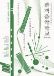 19-20 국립국악관현악단과 함께하는 관객음악학교 포스터