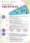 성별균형 포용성장을 위한 컨설팅 참여기업 모집 포스터