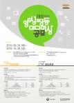 한국양성평등교육진흥원이 제21회 양성평등 미디어상을 공모한다