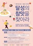 경연대회 포스터