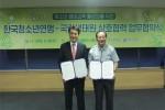 왼쪽부터 업무협약을 체결하는 국립생태원 박용목 원장, 한국청소년연맹 한기호 총재