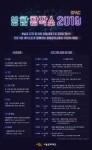융합예술아카데미 융합창작소 2019 참가자 모집 포스터