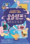 2019 장애아동 창작지원 프로젝트A 기획전 요술램프 개최 포스터