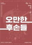 서울문화재단 남산예술센터 2019년 시즌 프로그램의 네 번째 작품 오만한 후손들 포스터