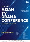 제14회 아시아 드라마 컨퍼런스 포스터