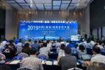 한중 전자상거래 협력대회가 중국 웨이하이의 치루 럭셔리 블루 호라이즌 호텔에서 공식 개최됐다