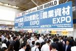 제1회 국제 축산 전시회가 일본 마쿠하리 멧세에서 개최된다