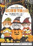 제11회 궁디팡팡 캣페스타 공식 포스터