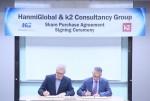 왼쪽부터 한미글로벌 김종훈 회장을 대신하여 OTAK의 제임스 하만대표와 k2 Consultancy Group의 존 세트라 대표가 계약서에 서명하고 있다
