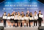 푸르덴셜사회공헌재단이 제21회 전국중고생자원봉사대회 시상식을 개최했다