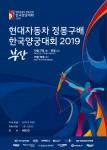 현대자동차 정몽구배 한국양궁대회 2019 대회 포스터